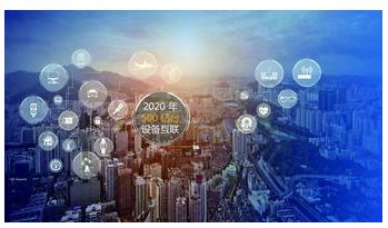 人工智能+物联网如何筑造智能家居新未来