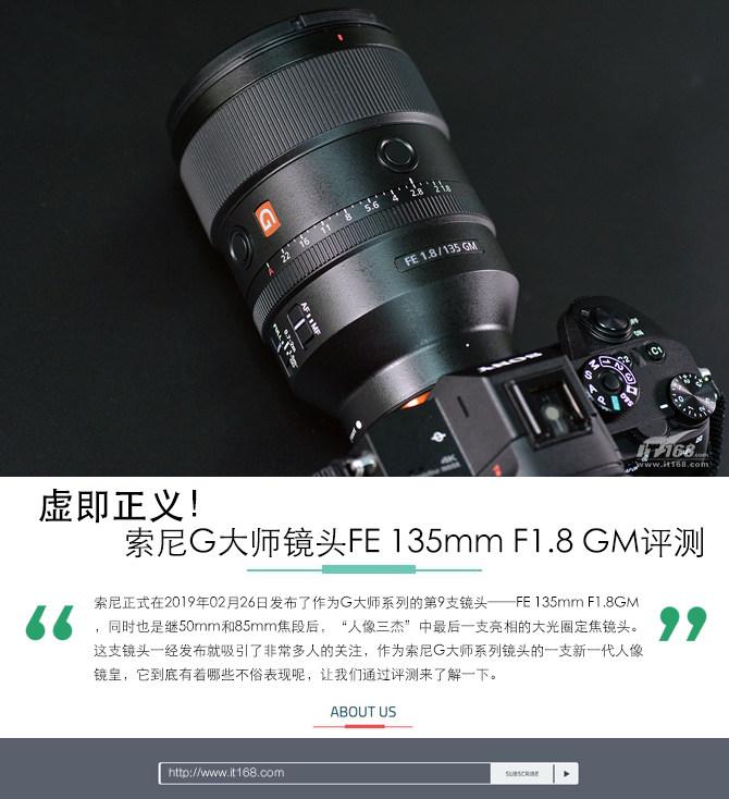 索尼G大师镜头FE135mmF1.8GM评测 镜头的锐度及背景虚化效果包括焦外都是超乎想象的