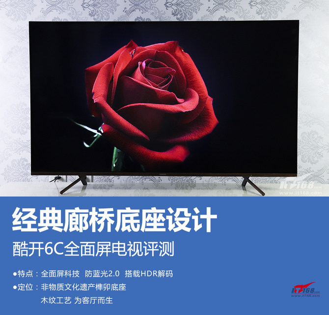 酷开6C全面屏护眼电视评测 绝对是一件诚意之作