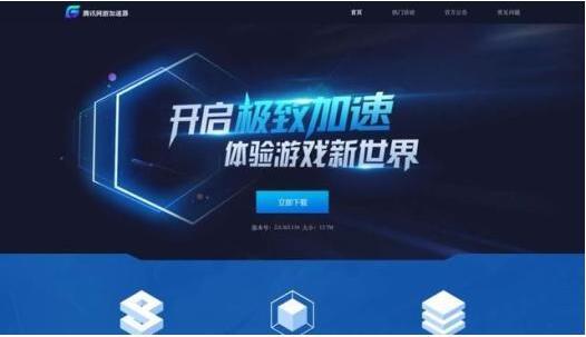 腾讯网游加速器联合广东电信打造出了首个游戏宽带产品