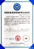 木林森顺利通过国军标质量管理体系认证 将有利于拓展公司军工领域相关市场