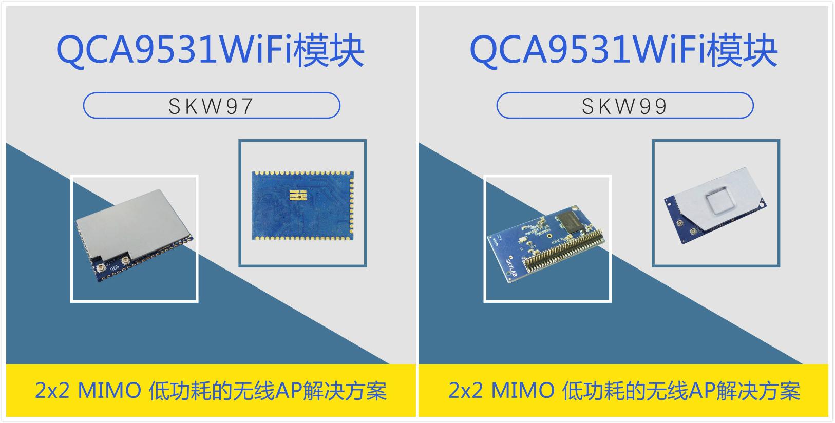 一分钟教你全面认识QCA9531 WiFi模块的强大功能