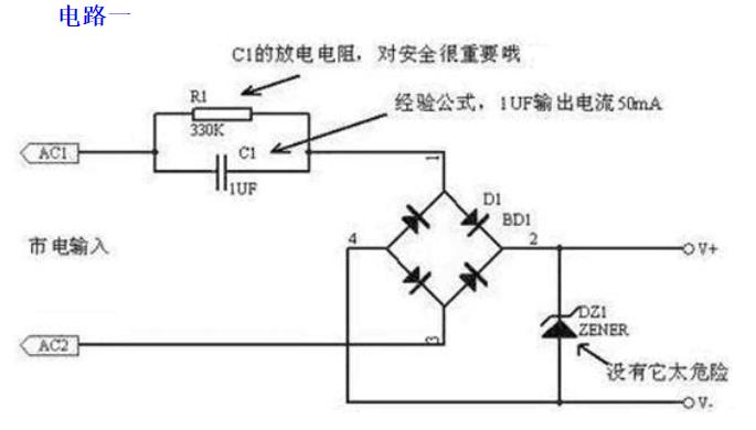 实用的电容降压电路