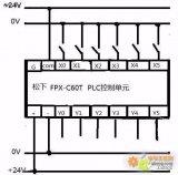 PLC输入输出各种回路接线整理