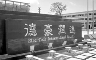 机构股东提案罢免*ST德豪6董事 包括公司实控人王冬雷