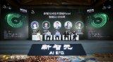 探索中国芯、云的未来十年大势
