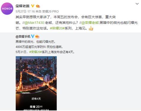 荣耀20系列曝光将搭载超级高速蓝牙技术拥有多项黑...