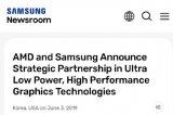 三星與AMD合作 加快自主GPU研發進程