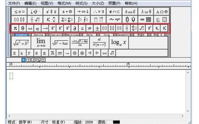 如何解决MathType中公式与文字错位的详细资料说明