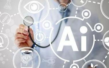 赋能智慧医疗 人工智能应用再拓宽