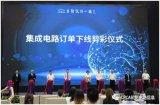 广州年产值50亿集成电路项目投产 全国第一个生态设计产业集群