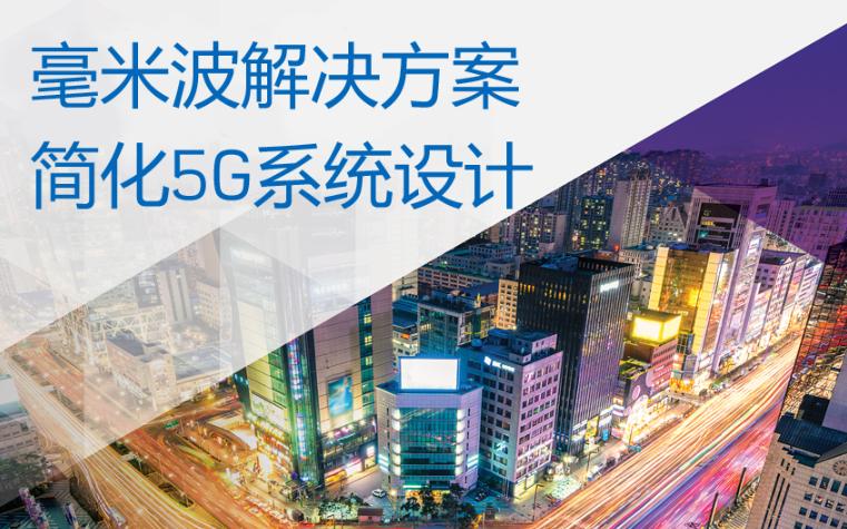 ADI宣布推出突破性解决方案,将加快毫米波5G无线网络基础设施部署