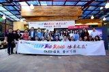 """""""OLED Big Bang燎原之旅"""" 走進中國16座城市"""