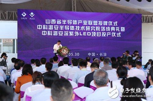 中科潞安深紫外LED项目投产 总投资约20亿元