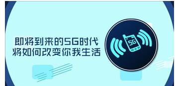 5G商用有望今年全面展开