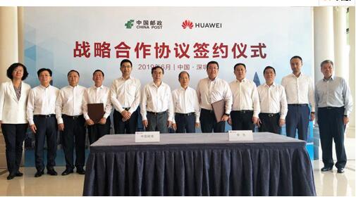 中国邮政集团与华为正式建立了全面战略合作伙伴关系