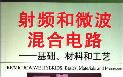 射频和微波混合电路——基础、材料和工艺PDF电子书免费下载的