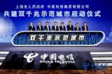 中国电信:2021年底在上海建设超过1万个5G基...