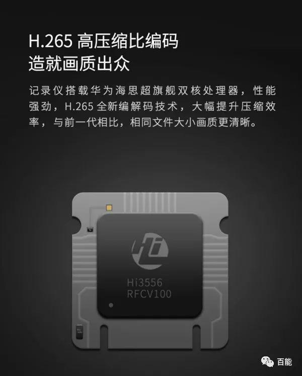 小米行车记录仪宣布采用海思的芯片