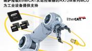 瑞薩電子發布RX微控制器系列RX72M產品組 擁有最高性能和最大存儲量