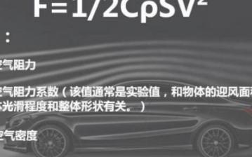 电动汽车跑高速 续航会受到影响吗