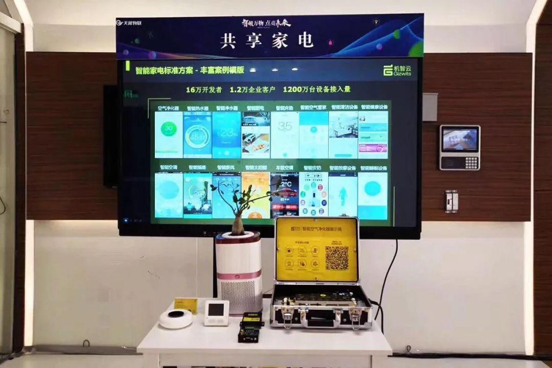 机智云AIoT助力广州科技开放日