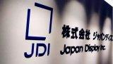 為應對經營困難,顯示器蘋果供應商JDI考慮讓日本國內部分工廠停工