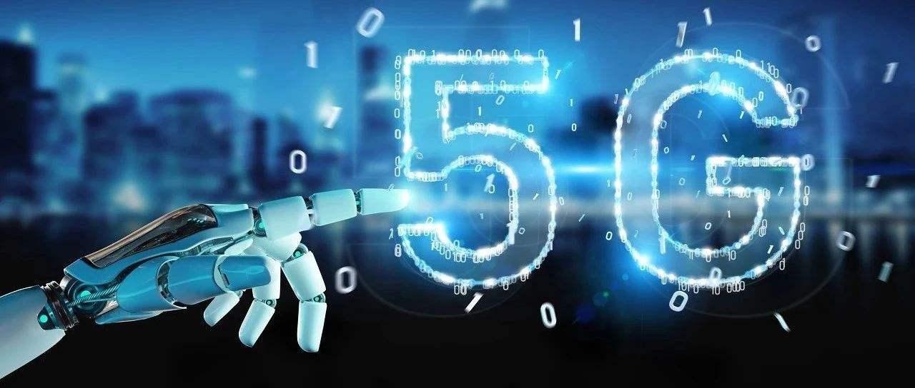 官宣后的5G如何與AI融合?誰會成為首批受益者?