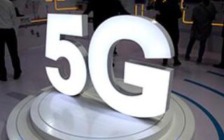 工信部近期将发放5G商用牌照