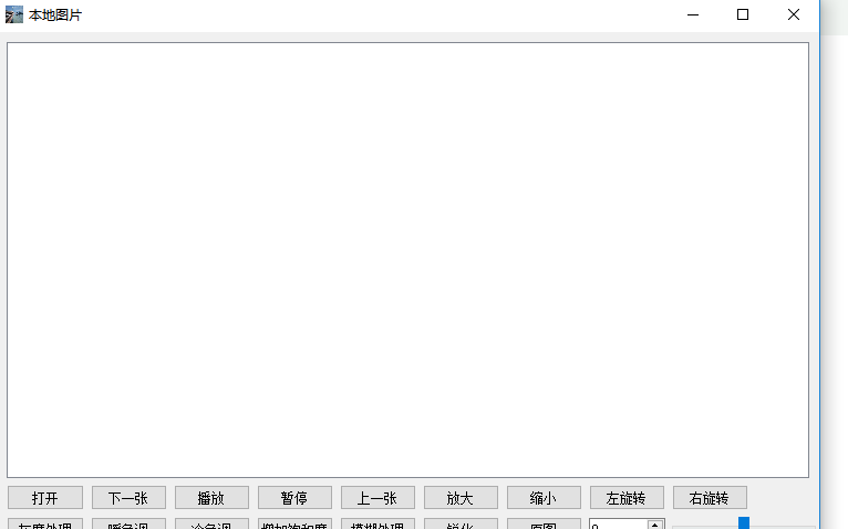 pictureprocess简单的QT图形图像处理应用程序免费下载