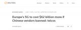 如封杀华为中兴 欧洲建5G要多花4287亿元