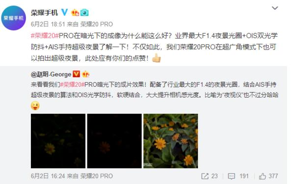 荣耀20 PRO采用了业内最大的f/1.4超大光圈拍照效果堪比夜视仪