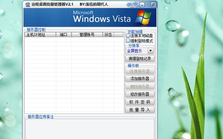 远程电脑桌面批量管理器应用程序免费下载