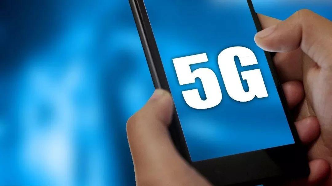 我国5G商用元年到来!工业和信息化部将发放5G商用牌照!