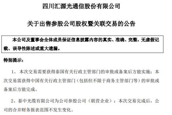 汇源通信将出售所持泰中光缆45%股权给一诚公司