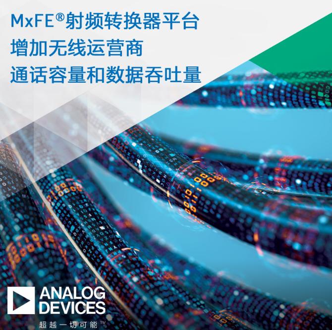 ADI新型多通道混合信號RF轉換器平臺擴展通話容量和數據吞吐量