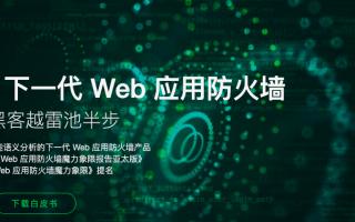 长亭科技专注技术创新 获2019 Fortress Cyber Security Award提名