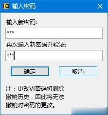 LabVIEW程序寫完后怎樣保護你的源代碼隱私