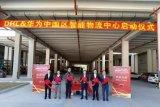 DHL&华为中国区智能物流中心启动