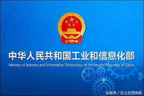 工信部宣布将对电信业务分类目录2015年版进行修订