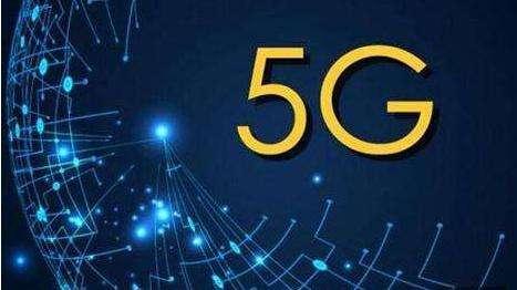 5G将促进数字经济全面发展满足人民对美好数字生活...