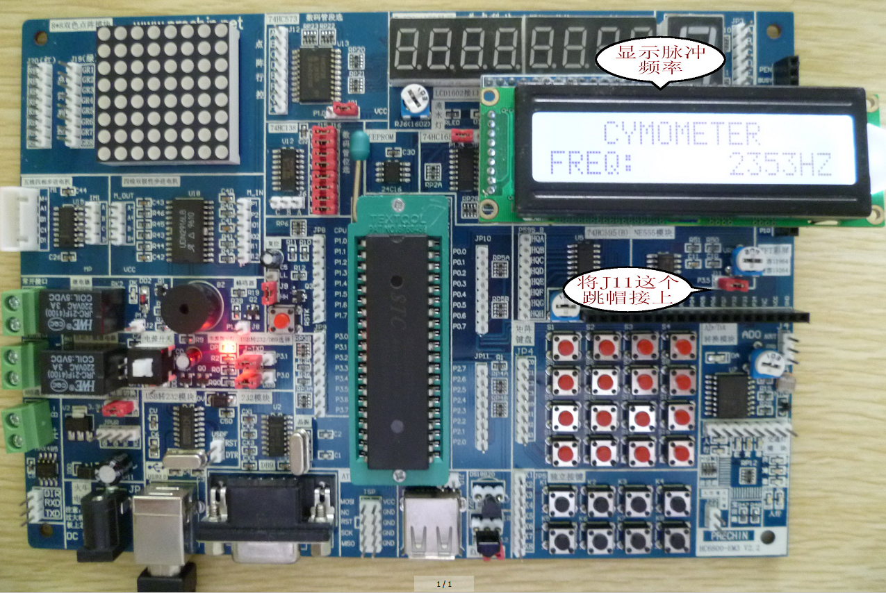 LCD1602显示脉冲频率的C语言程序免费下载
