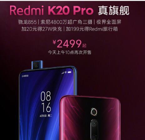 红米K20 Pro再次开售该机搭载骁龙855移动平台支持27W快充