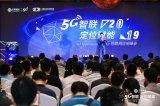 中移物联,探索5G新机遇