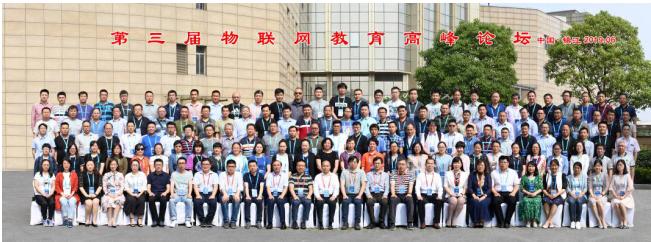 物联网教育高峰论坛在镇江举办