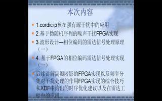 基于伪随机序列的噪音干扰FPGA实现