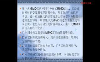MIMO雷達研究背景及具體設計