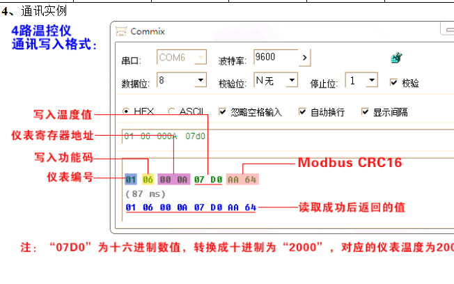 4路仪表与上位机ModbusRTU的通讯协议资料免费下载