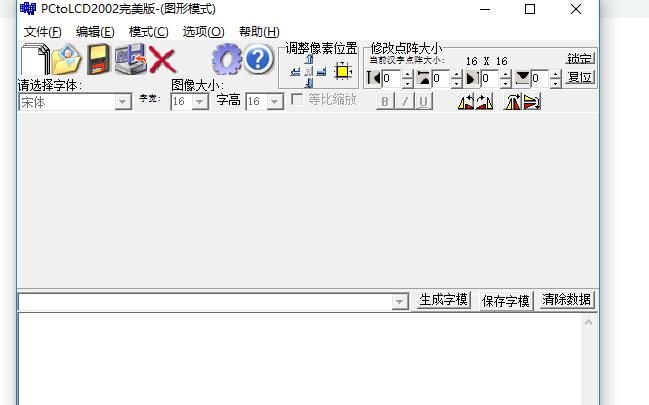 PCtoLCD2002彩色显示屏点阵字模软件应用程序免费下载