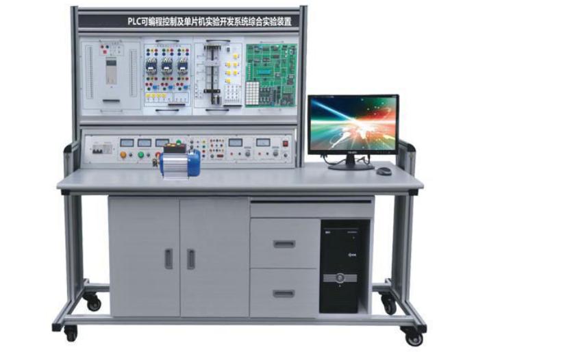 YUYS-02A PLC可编程控制及单片机实验开发系统综合实验装置资料说明